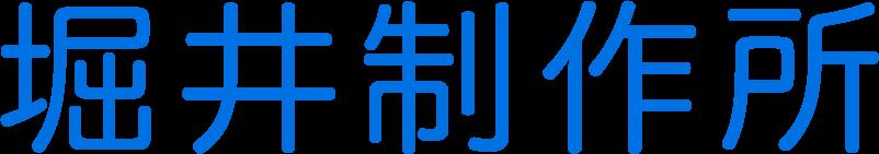 ホームページ制作堀井制作所