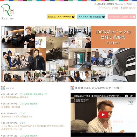 ホームページ制作事例Realme様