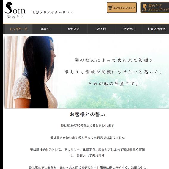 北九州エリアホームページ制作運用事例Soin様