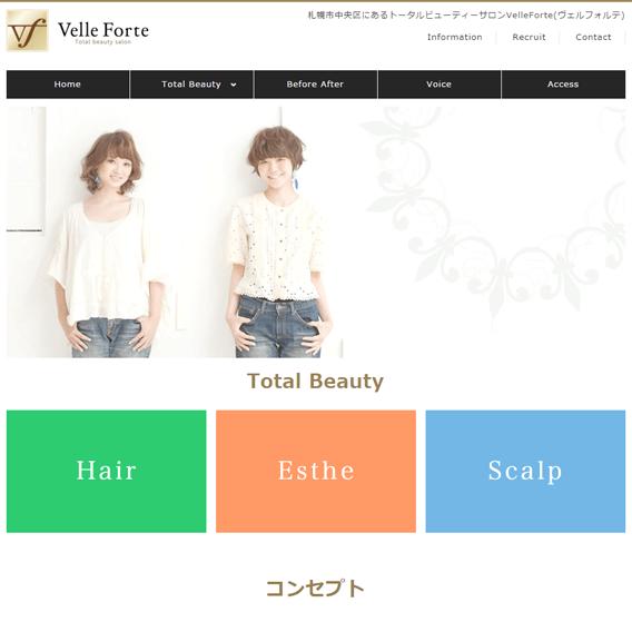 ホームページ制作事例VelleForte様