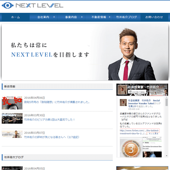 ホームページ制作事例NEXTLEVEL様