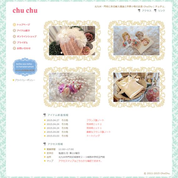 ホームページ制作事例chuchu様
