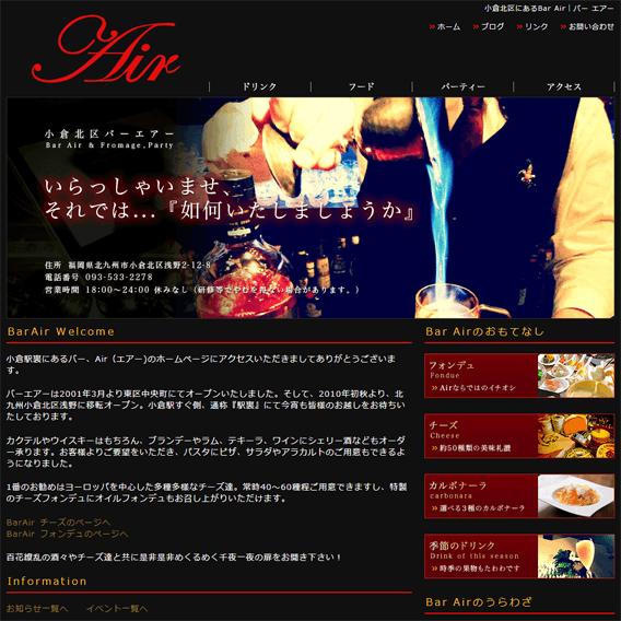 ホームページ制作事例Air様