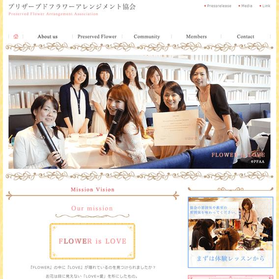 ホームページ制作事例プリザーブドフラワーアレンジメント協会様