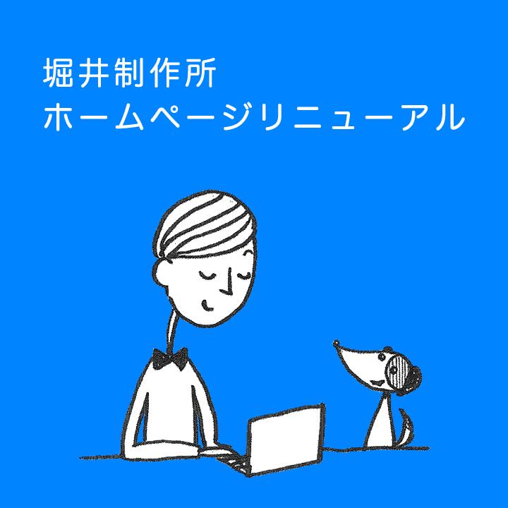堀井制作所ホームページリニューアル
