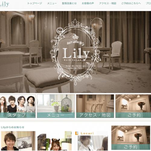 ホームページ制作実績lily