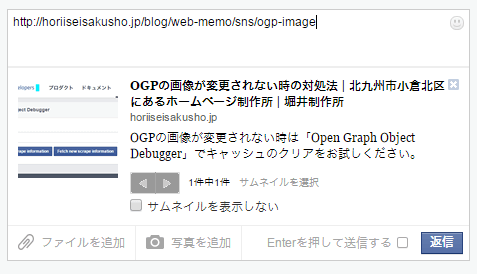 ogp-facebook-message