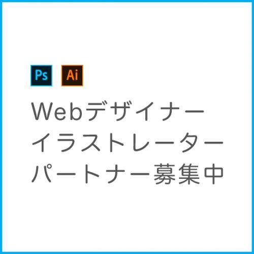WEBデザイナー・イラストレーター・パートナー募集中