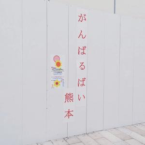 がんばるばい熊本