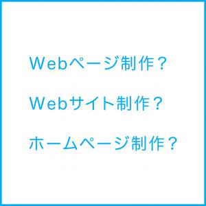 Webページ制作?Webサイト制作?ホームページ制作?正しい表現について