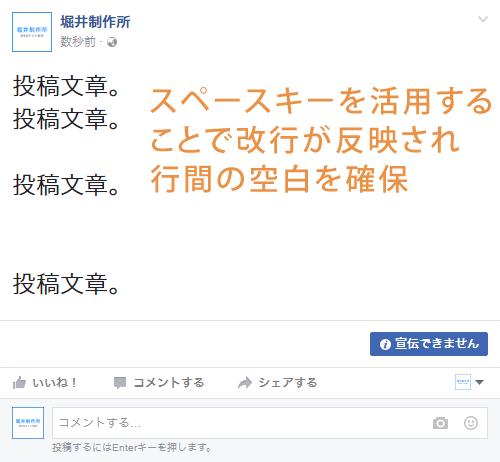 facebook-line-blank04