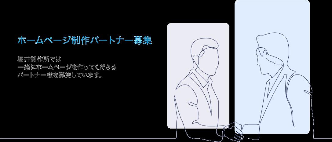 堀井制作所では一緒にホームページ制作をしてくださるパートナー様を募集中です。
