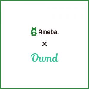 AmebloとAmebaOwindの連携方法