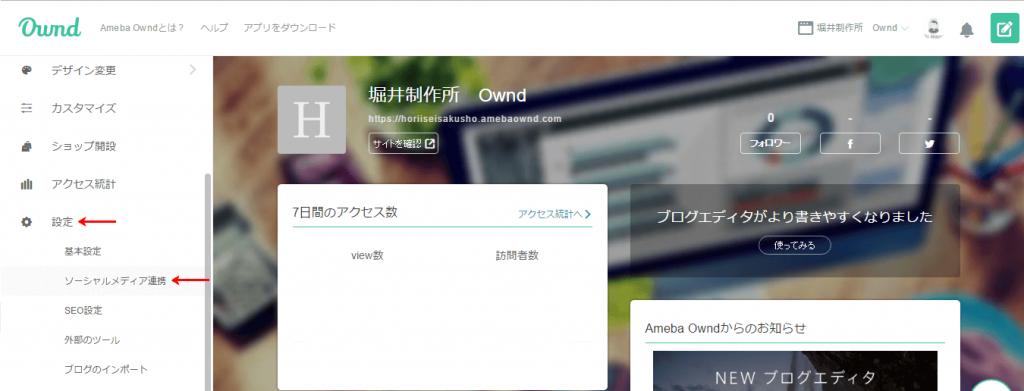 AmebaOwndの管理画面の画像