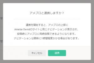 AmebloとAmebaOwnd連携画面