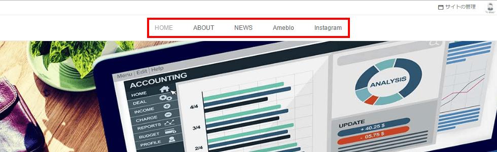 AmebaOwndと連動しメニューが表示されているスマホ版アメブロの画像
