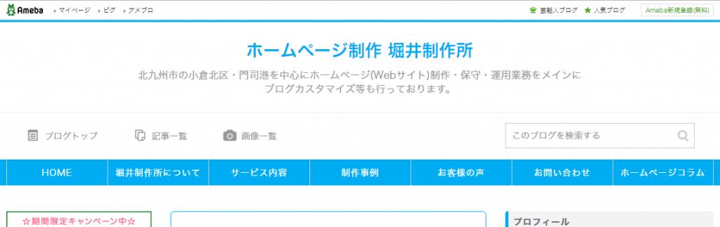 CSSを記述したことによりパソコン版のAmebaOwndのメニューは非表示になりました。