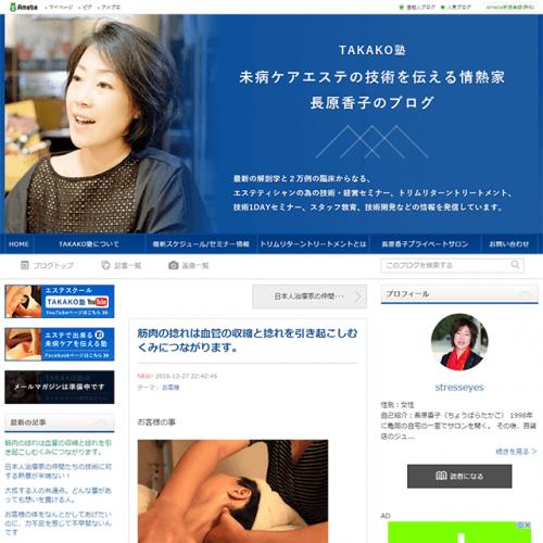 エステサロンスクールTAKAKO塾アメブロカスタマイズ事例