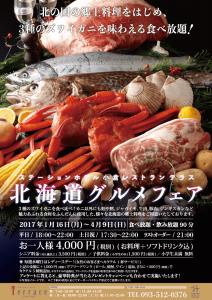 ステーションホテル小倉北海道グルメフェアの広告の画像