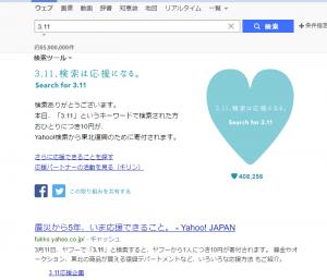 Yahoo! JAPANで「3.11」というキーワードで検索された方おひとりにつき10円が、 東北復興にたずさわる団体に寄付されます。