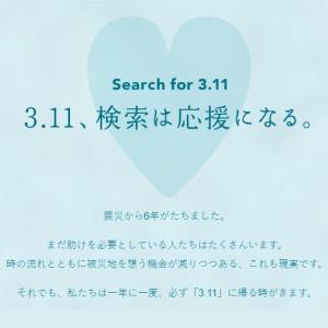 3.11、検索は応援になる