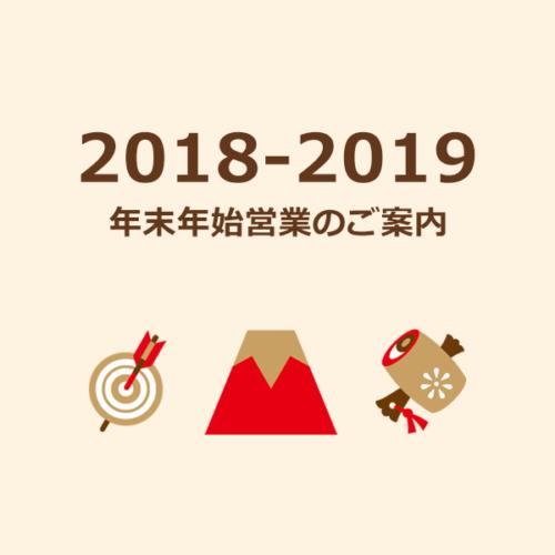 2018-2019年末年始営業のご案内